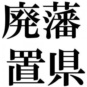 廃藩置県の四字熟語-壁紙/画像