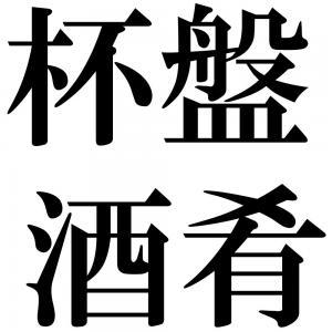 杯盤酒肴の四字熟語-壁紙/画像
