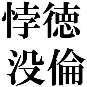 悖徳没倫の四字熟語-壁紙/画像