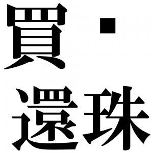買櫝還珠の四字熟語-壁紙/画像
