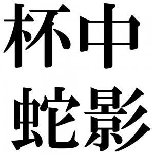 杯中蛇影の四字熟語-壁紙/画像