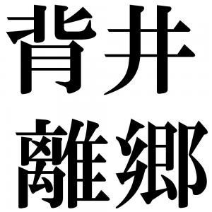 背井離郷の四字熟語-壁紙/画像