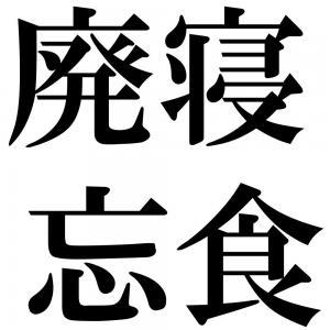 廃寝忘食の四字熟語-壁紙/画像