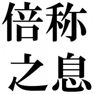 倍称之息の四字熟語-壁紙/画像