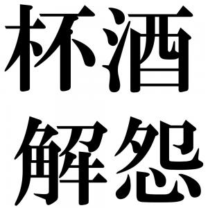 杯酒解怨の四字熟語-壁紙/画像