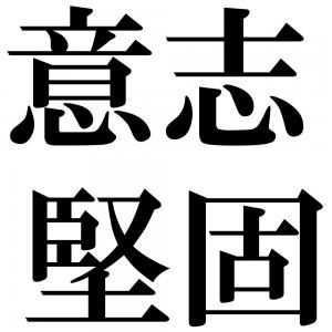 意志堅固の四字熟語-壁紙/画像