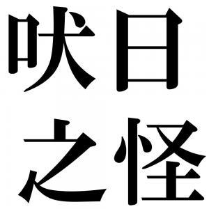 吠日之怪の四字熟語-壁紙/画像