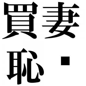 買妻恥醮の四字熟語-壁紙/画像