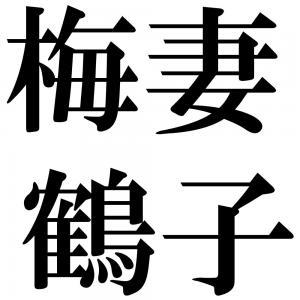 梅妻鶴子の四字熟語-壁紙/画像