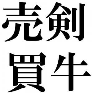 売剣買牛の四字熟語-壁紙/画像