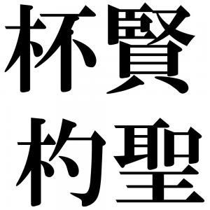 杯賢杓聖の四字熟語-壁紙/画像