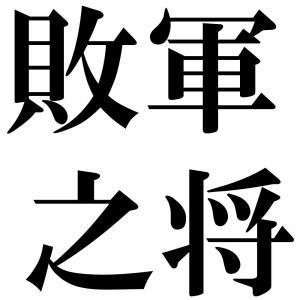 敗軍之将の四字熟語-壁紙/画像