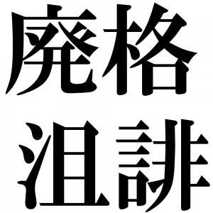廃格沮誹の四字熟語-壁紙/画像