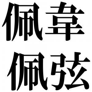 佩韋佩弦の四字熟語-壁紙/画像