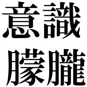 意識朦朧の四字熟語-壁紙/画像