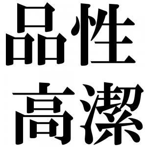 品性高潔の四字熟語-壁紙/画像