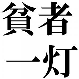 貧者一灯の四字熟語-壁紙/画像