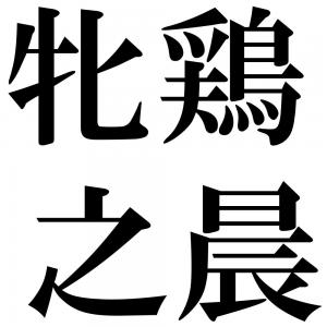 牝鶏之晨の四字熟語-壁紙/画像