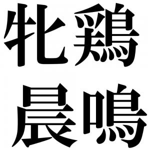 牝鶏晨鳴の四字熟語-壁紙/画像
