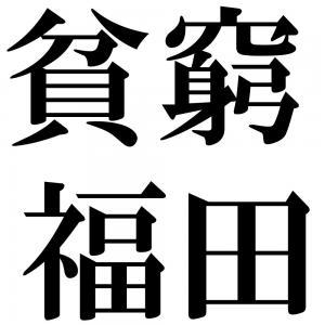 貧窮福田の四字熟語-壁紙/画像