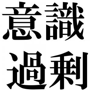 意識過剰の四字熟語-壁紙/画像