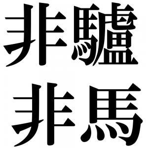 非驢非馬の四字熟語-壁紙/画像