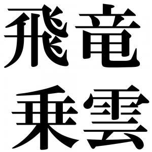 飛竜乗雲の四字熟語-壁紙/画像