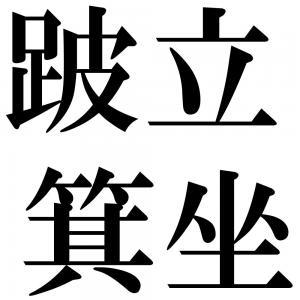 跛立箕坐の四字熟語-壁紙/画像