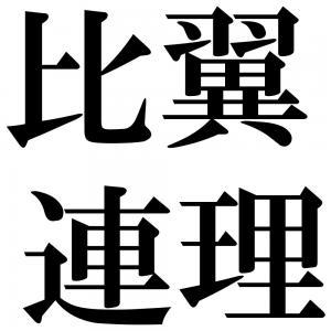 比翼連理の四字熟語-壁紙/画像