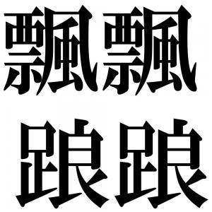 飄飄踉踉の四字熟語-壁紙/画像