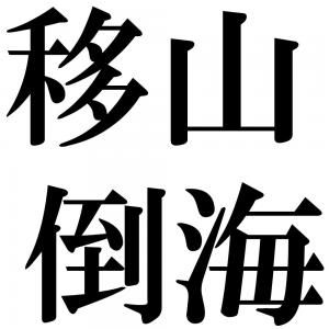 移山倒海の四字熟語-壁紙/画像