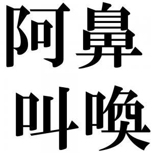 阿鼻叫喚の四字熟語-壁紙/画像