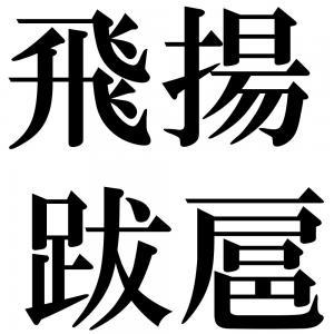 飛揚跋扈の四字熟語-壁紙/画像