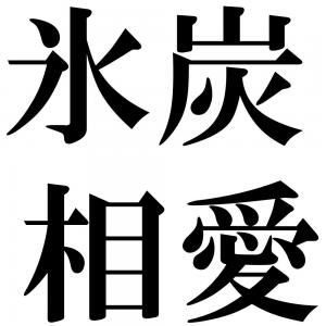 氷炭相愛の四字熟語-壁紙/画像