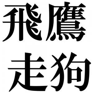 飛鷹走狗の四字熟語-壁紙/画像