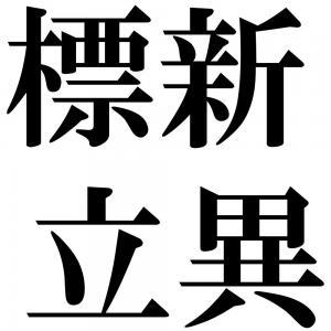 標新立異の四字熟語-壁紙/画像