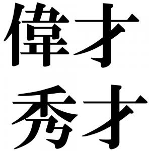 偉才秀才の四字熟語-壁紙/画像