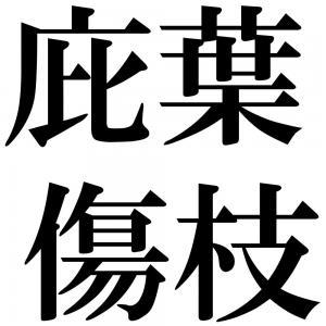 庇葉傷枝の四字熟語-壁紙/画像