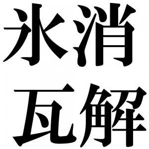 氷消瓦解の四字熟語-壁紙/画像