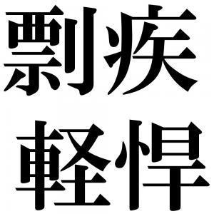 剽疾軽悍の四字熟語-壁紙/画像