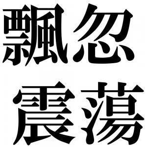 飄忽震蕩の四字熟語-壁紙/画像