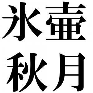 氷壷秋月の四字熟語-壁紙/画像