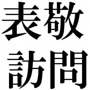 表敬訪問の四字熟語-壁紙/画像