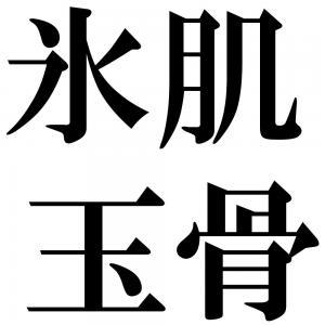 氷肌玉骨の四字熟語-壁紙/画像