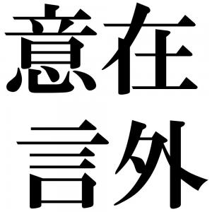 意在言外の四字熟語-壁紙/画像