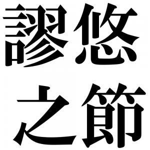 謬悠之節の四字熟語-壁紙/画像
