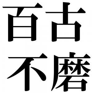 百古不磨の四字熟語-壁紙/画像