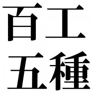 百工五種の四字熟語-壁紙/画像