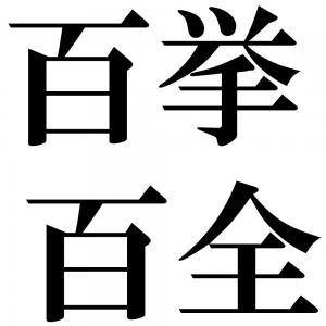 百挙百全の四字熟語-壁紙/画像