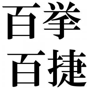 百挙百捷の四字熟語-壁紙/画像